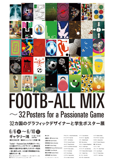 FOOTB-ALL MIX ~32Posters for a Passionate Game